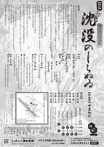 沈没のしらぬゐ【池袋演劇祭にて豊島区町会連合会会長賞受賞!!有難う御座いました!!】