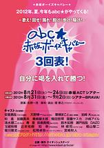 abc★赤坂ボーイズキャバレー 3回表~喝!&勝つ!~