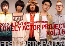 LONELY ACTOR PROJECT vol.16