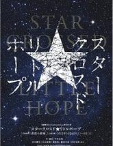 スタークロスド★リトルホープ【沢山のご来場ありがとうございました!】