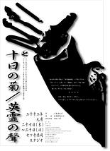 十日の菊/英霊の聲