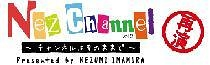 「Nez Channel vol.2」~チャンネルはそのまま~ Presented by NEZUMI IMAMURA [再演]