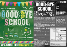GOOD-BYE SCHOOL