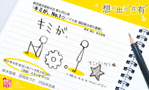 キミが、No.1☆/デカ長・園田獄太郎の憂鬱