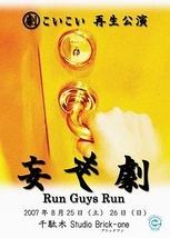 妄 走 劇 〜Run Guys Run〜