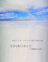 大きな虹のあとで 〜不動四兄弟〜
