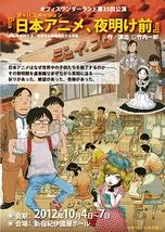 「日本アニメ(ジャパ二メーション)、夜明け前」