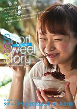 Short Sweet Story 夏休み編