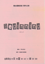 Beginning-ビギニング-