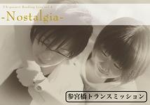 Reading Live vol.4 「-NOSTALGIA-」