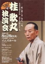 桂歌丸 独演会