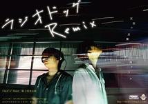 ラジオドッグ Remix