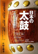日本の太鼓
