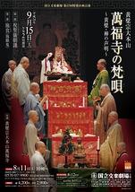 萬福寺の梵唄 ~黄檗・禅の声明~