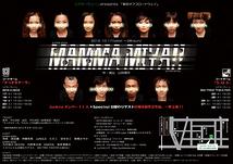 2作連続上演2作目!!『MAMMA MIYA!!』〜マンマ・ミーヤ!!〜」コードネーム「S.Q.S」豪華日替わりゲストにも注目!!