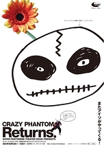 CRAZY PHANTOM リターンズ