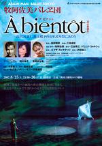A bientot アビアント(改訂新制作)