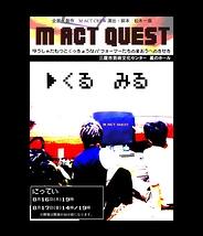 【御来場ありがとうございました!】『M ACT QUEST』