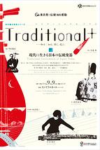 和の魅力発見シリーズ  Traditional + (トラディショナル プラス)