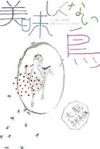 美味しくない鳥(A.チェーホフ『かもめ』より)