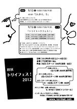 初秋トリイフェス2012