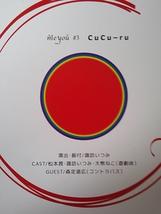 CuCu-ru