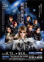 スペース・ファンタジー 『銀河英雄伝説@TAKARAZUKA』