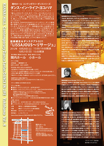 能美健志&ダンステアトロ21「リサージュ」