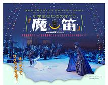 小学生のためのオペラ「魔笛」