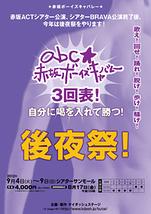 abc★3回表 後夜祭!