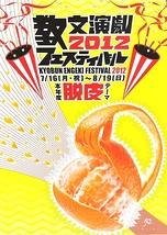 教文短編演劇祭 2012