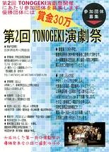 第2回 TONOGEKI演劇祭セカンドステージ