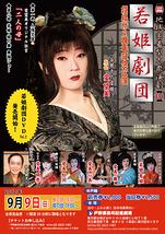 地域密着型大衆演劇 若姫劇団 「愛望美2012.9月公演」