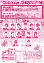 abc★赤坂ボーイズキャバレー Spin Off『3回裏!』 ~自分に喝を入れて勝つ!~