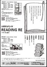 READING RE