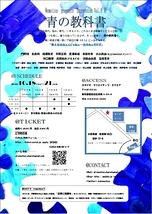青の教科書