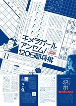 キメラガール アンセム/120日間将棋