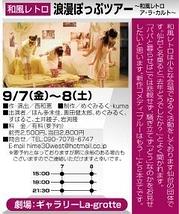 浪漫ぽっぷツアー~和風レトロ・アラカルト~