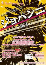 ミュージカル『Spin off 銀河鉄道の夜 ジョバンニ~誕生~』