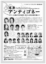 琉歌・アンティゴネー