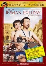 GRECO-ROMAN HOLIDAY -グレコローマンの休日- 【札幌公演】