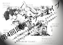 第4回即興ドラマライブ