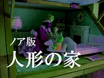 ノア版 人形の家