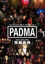 PADMA vol.3- FAST LANE FINAL -「隔離病棟」