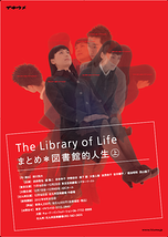 The Library of Life まとめ * 図書館的人生(上)