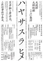 ハヤサスラヒメ 速佐須良姫