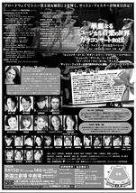 華麗なるミュージカル音楽の世界 ガラコンサート2012~サットン・フォスター来日記念スペシャル~