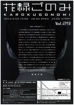 花緑ごのみ vol.29