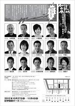 タカラレ六郎の仇討ち