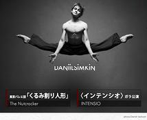 <ダニール・シムキンのすべて>「インテンシオ」(ガラ公演)